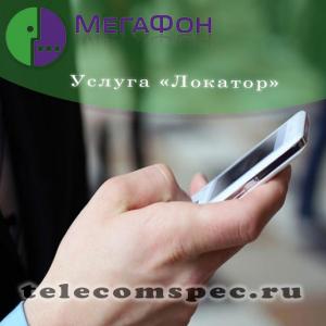 """Как подключить """"Локатор"""" от оператора Мегафон: управление услугой и стоимость"""