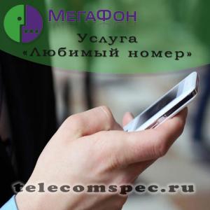 """Услуга """"Любимый номер"""" от Мегафон: особенности услуги и стоимость"""