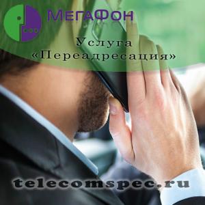 """Услуга """"Переадресация"""" от Мегафон: как подключить,отключить услугу и ее особенности"""