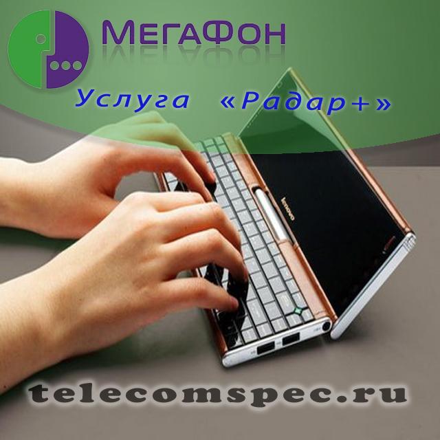 Радар Мегафон: как подключить услугу
