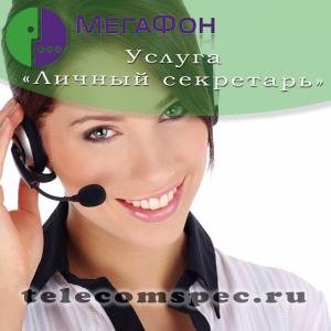 Личный секретарь Мегафон: как подключить и отключить, стоимость услуги