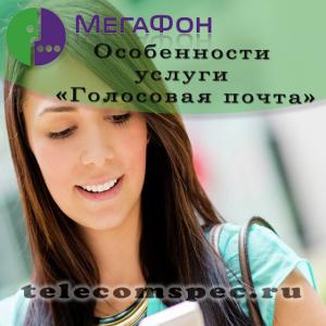 Голосовая почта Мегафон: как подключить и отключить услугу, как прослушать