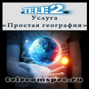 """Услуга """"Простая география"""" от Теле 2: особенности и стоимость услуги"""