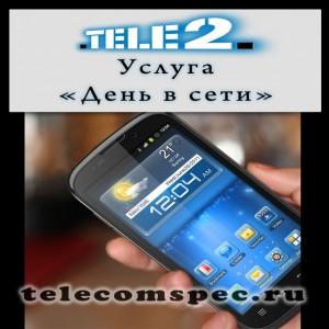 «День в сети» от Теле2 – особенности и преимущества услуги