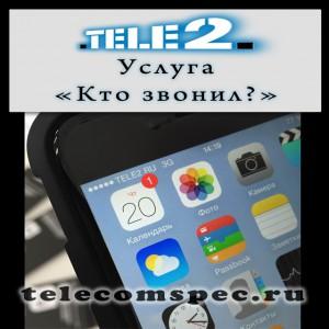 Опция «Кто звонил?» от оператора Теле 2: особенности и способы подключения