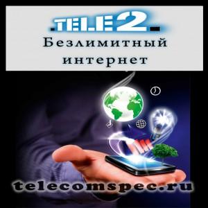 Все о безлимитнном интернете от Теле 2