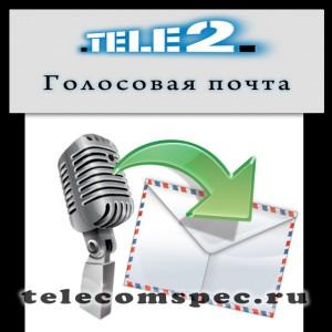 Голосовая почта от Теле2 – как подключить и отключить услугу