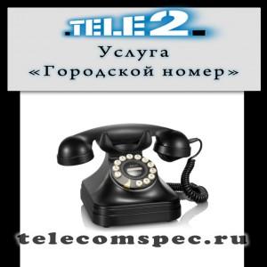 Городской номер от оператора Теле 2: способы подключения и стоимость