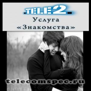 Приятная услуга от Теле2 – знакомства, не отходя от телефона
