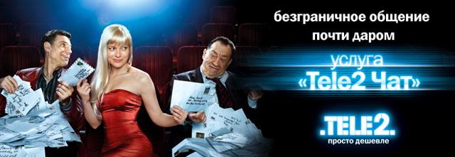 image Знакомства теле2 love ru 684