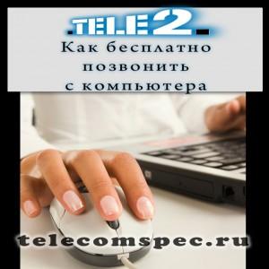 Как бесплатно позвонить на Теле 2: описание сайтов, для звонков