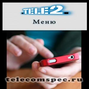 """Услуга """"Меню"""" от Теле 2: особенности и различные функции"""