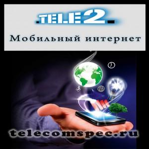 """Способы подключения и описание услуги """"Мобильный интернет"""" от оператора Теле 2"""