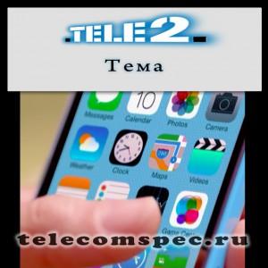 Теле2-тема: описание и особенности приложения