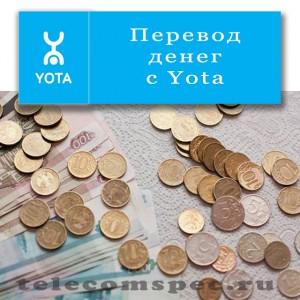 Способы перевода денег с Yota на счет различных мобильных операторов