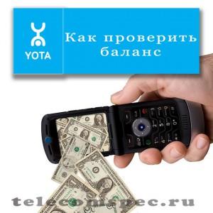 Способы проверки и пополнения баланса Yota на телефоне и модеме