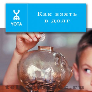 """Аналог услуги """"Доверительный платеж"""" от компании Yota"""