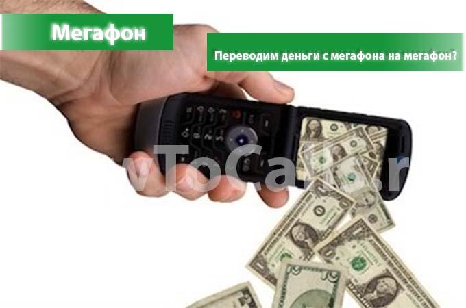 Как скинуть деньги на телефон с мегафона