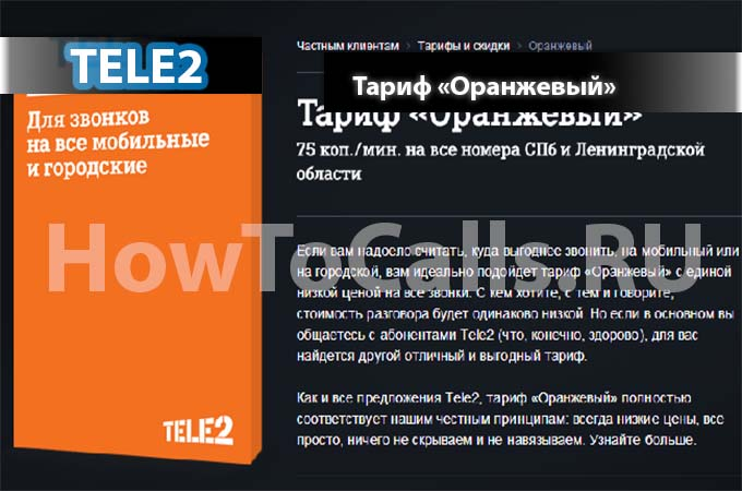 Тариф Оранжевый от ТЕЛЕ2 - описание, переход и подключение к тарифу Оранжевый
