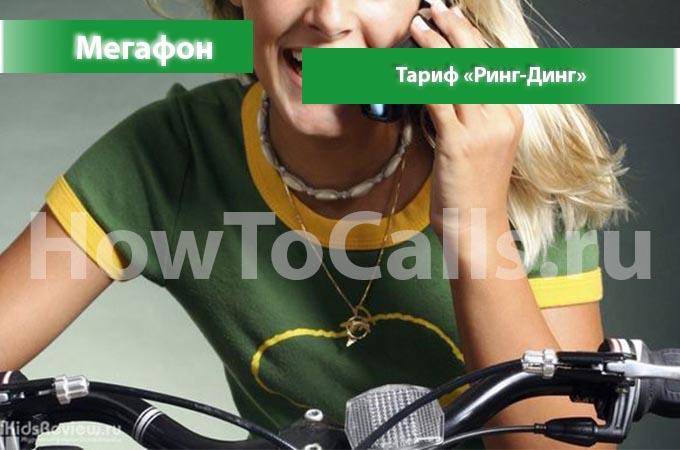 Тариф «Ринг-Динг» от Мегафон - описание тарифа, как подключить и как отключить тариф Ринг-Динг от Мегафона