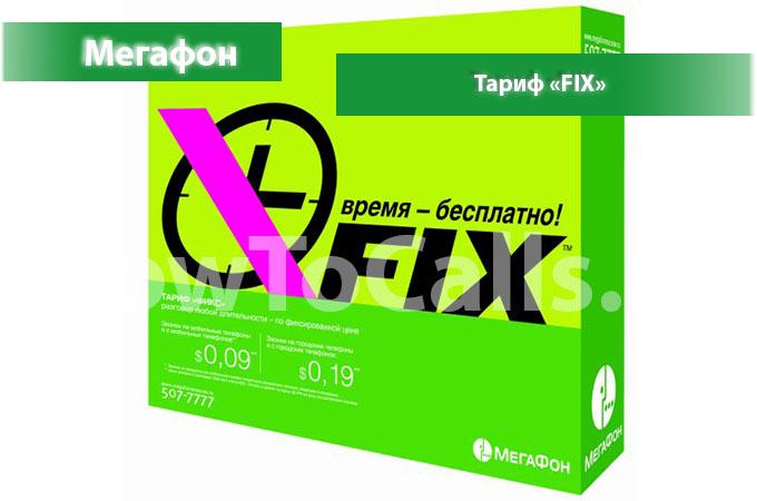Тариф «FIX» от Мегафон - описание тарифа, как подключить и как отключить тариф FIX от Мегафона