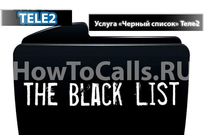 Услуга «Черный список» от Теле2 - описание услуги, как подключить и как отключить услугу Черный список на Теле2