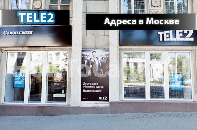 Адреса офисов и салонов ТЕЛЕ2 и их время работы в Москве