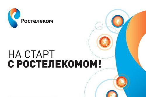 Стартовый пакет от Ростелекома: список каналов