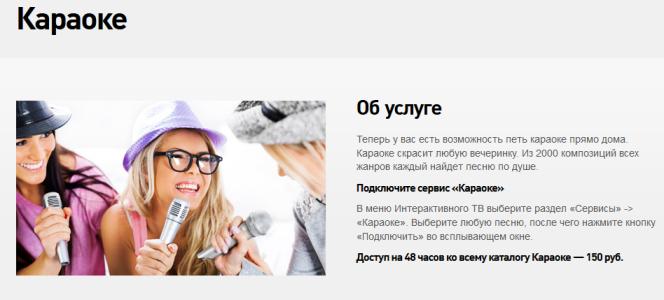 Интерактивное телевидение от Ростелеком – цена за месяц может быть ниже!