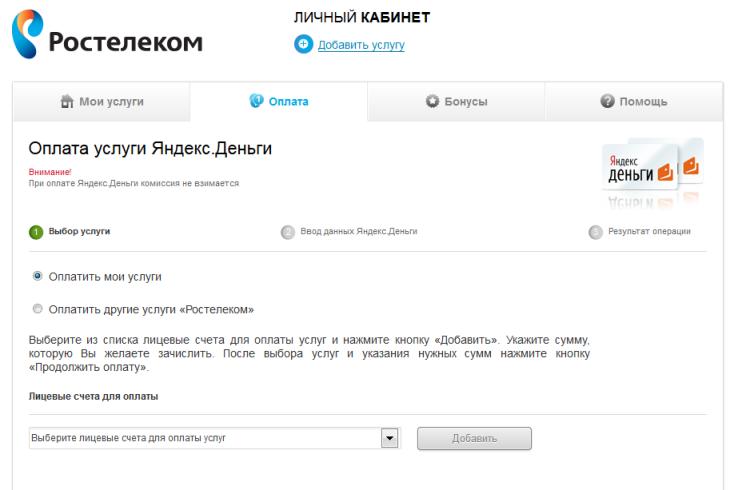 Как оплатить интернет от Ростелекома?