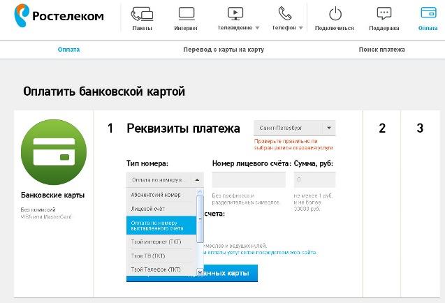 Как правильно оплачивать аренду оборудования в Ростелеком?