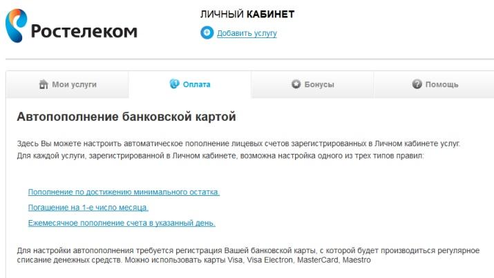 Оплата услуг Ростелеком через интернет, не выходя из дома