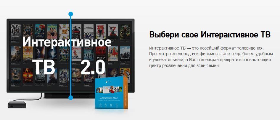 Подключение Интерактивного ТВ от Ростелеком к телевизору