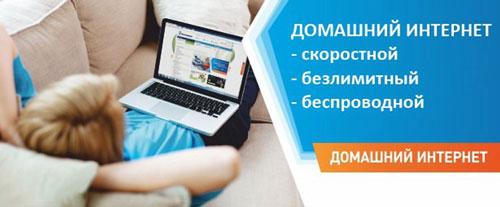 Подключение интернета от Ростелекома: подача заявления