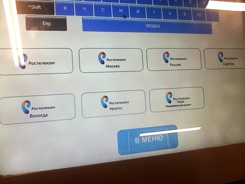 УИД от Ростелекома: оплата услуг по идентификатору