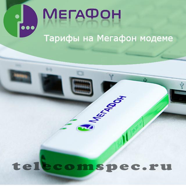 Тарифы интернет на мегафон модем: советы по выбору тарифов