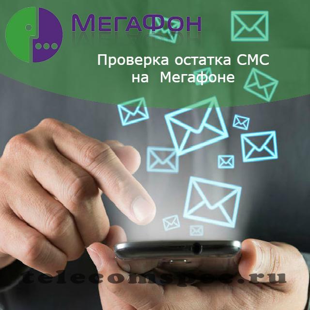 Как на мегафоне проверить остаток смс: порядок действий