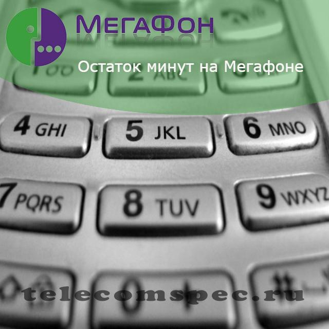 Как узнать на мегафоне сколько минут осталось