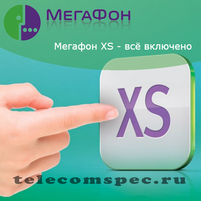 Все включено xs мегафон: особенности подключения, применения