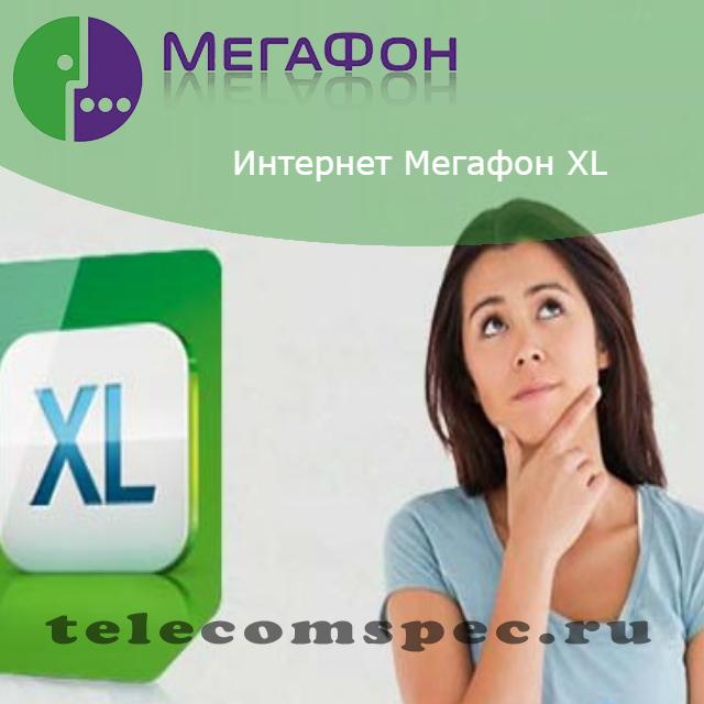 Тариф Мегафон Xl, описание, преимущества, особенности.