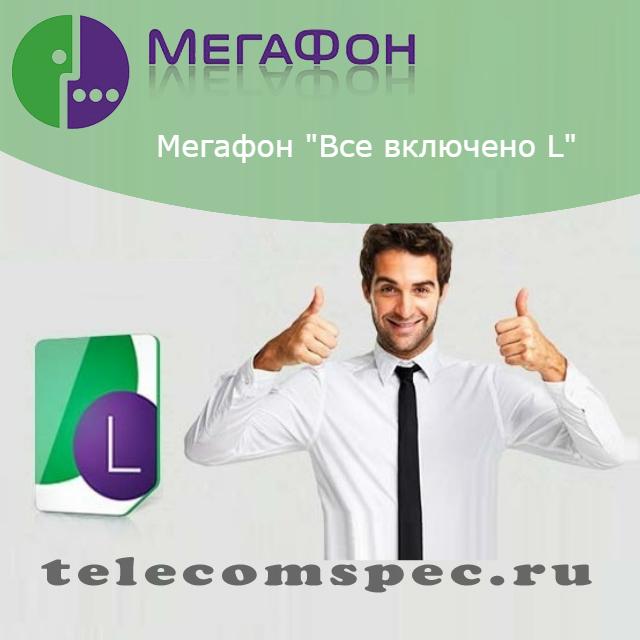 Все включено L мегафон: описание тарифа, подключение, отключение