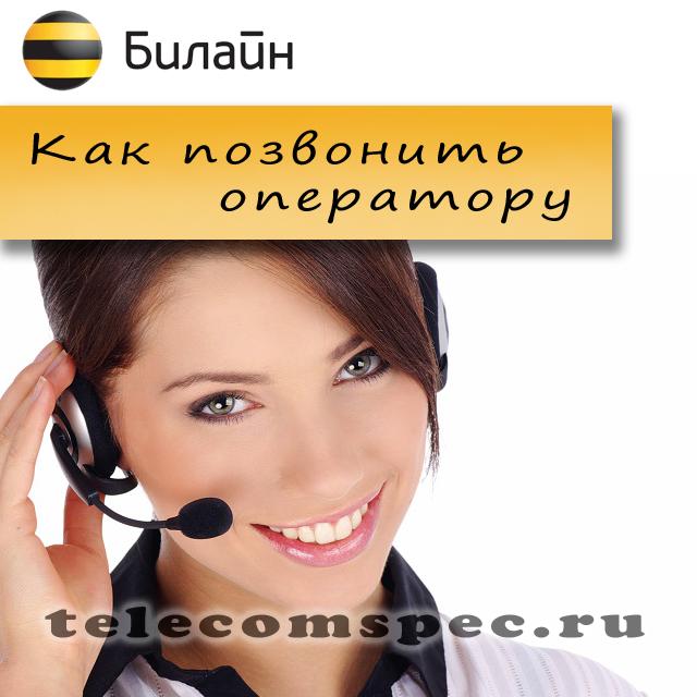 Как позвонить оператору Билайн: номер телефона поддержки