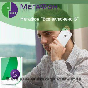 Мегафон всё включено s: подключение, отключение, цена