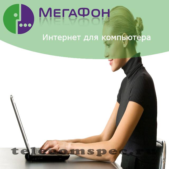 Мегафон интернет для компьютера: тарифы домашнего интернета