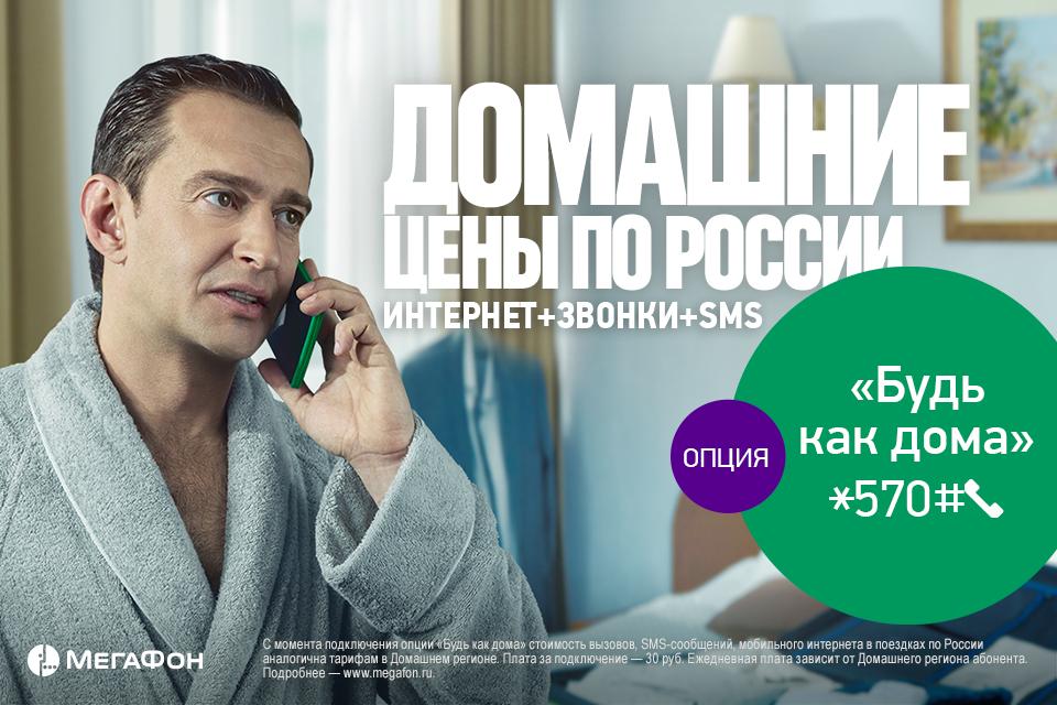 Мегафон домашний регион: как подключить интернет