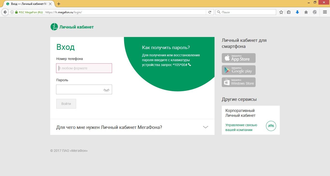 Как узнать что подключено на Мегафоне: информация о тарифе