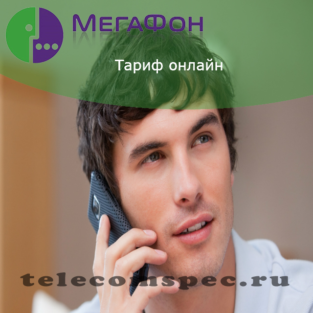 Тариф Мегафон Онлайн: описание, модем, стоимость
