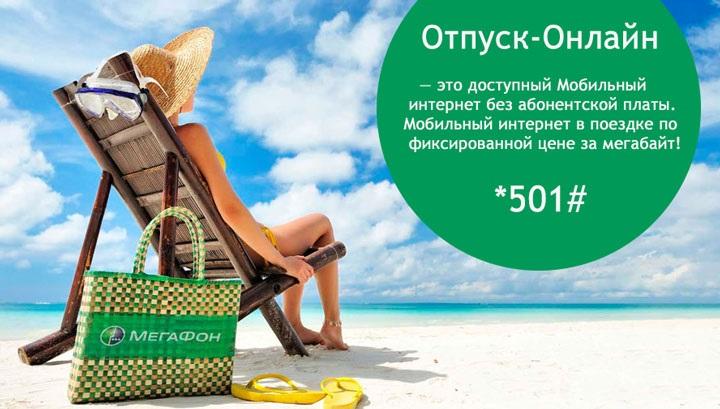 Мегафон Отпуск Онлайн: подключить услугу, подробное описание