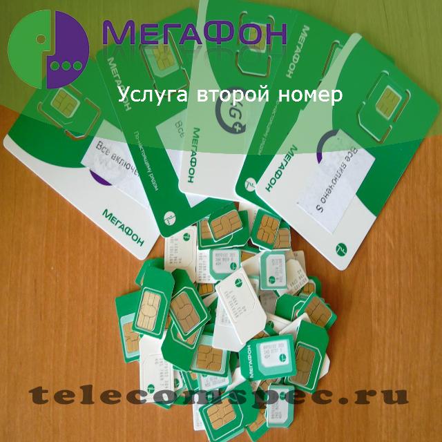 Услуга второй номер Мегафон: подключить виртуальный номер