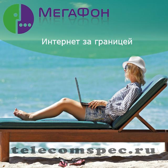 Мегафон интернет за границей: тарифы и их описание